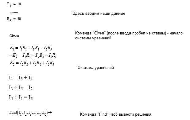 ТОЭ в MathCad
