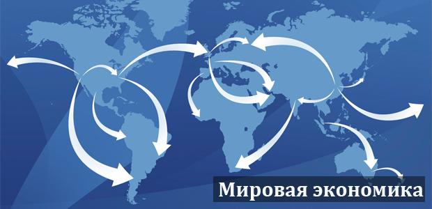 заказать курсовую работу по мировой экономике