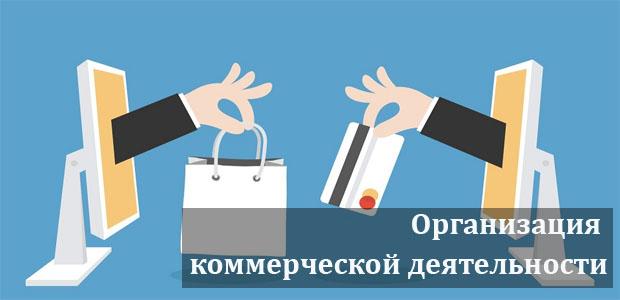 заказать курсовую организация коммерческой деятельности