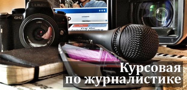 курсовая по журналистике