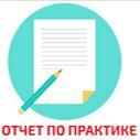 Отчет по практике «Юриспруденция». Ошибки и рекомендации