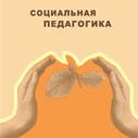 Отчет по практике специальности «Социальная педагогика»