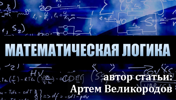 Заказать решение задач по логике задачи и решения на скорость